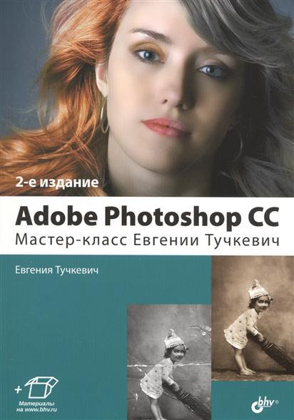 Книга Adobe Photoshop CC. Мастер-класс Евгении Тучкевич. Тучкевич Е.
