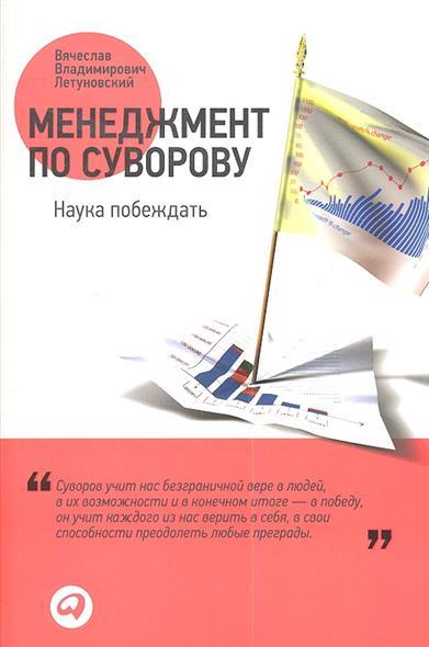 Менеджмент по Суворову. Наука побеждать. 2-е издание, переработанное и дополненное