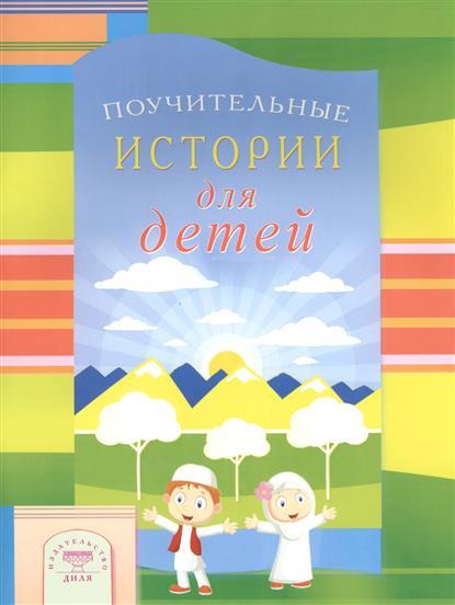 Зарипов И.: Поучительные истории для детей