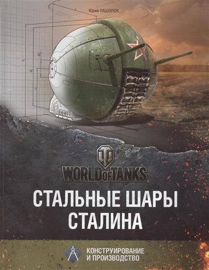 Стальные шары Сталина