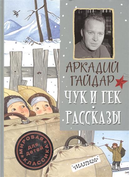 Гайдар А. Чук и Гек. Рассказы ISBN: 9785170948611 гайдар аркадий петрович чук и гек рассказы
