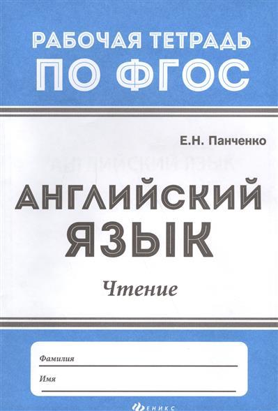 Панченко Е. Английский язык. Чтение