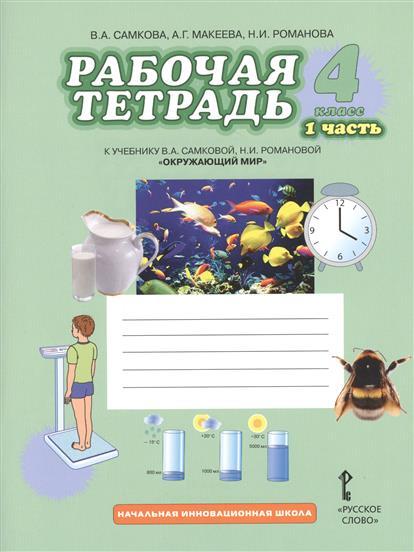 Рабочая тетрадь к учебнику В.А. Самковой, Н.И. Романовой