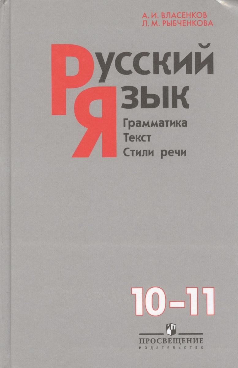 Русский язык 10-11 кл Грамматика Текст Стили речи Учеб.