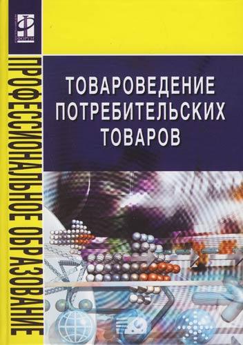 Покусаева А.: Товароведение потребительских товаров