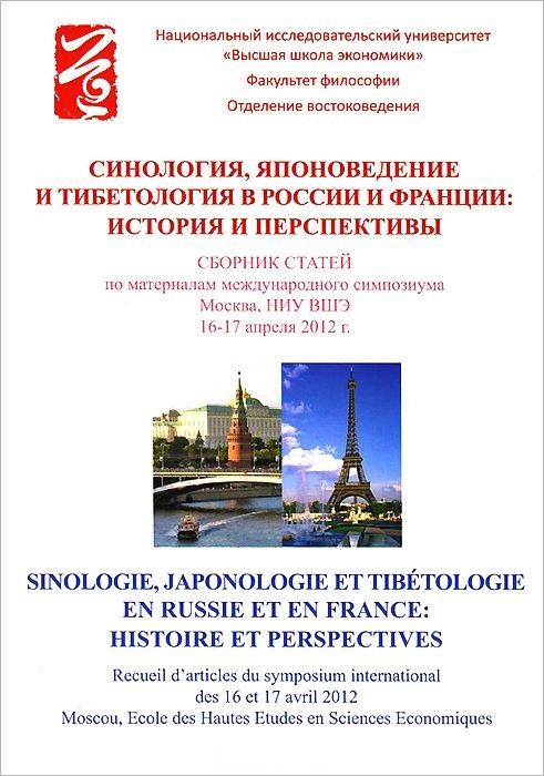 Синология японоведение и тибетология в России и Франции История и перспективы