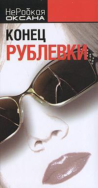 Конец Рублевки