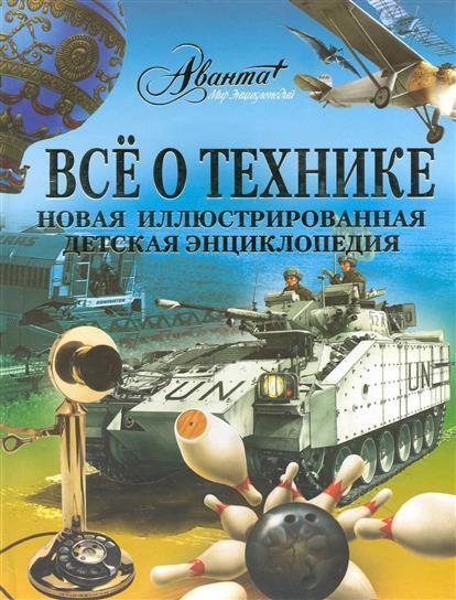 Все о технике Новая илл. детская энциклопедия