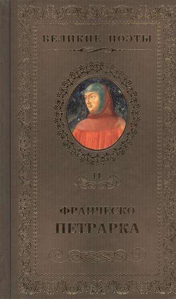 Великие поэты. Том 11. Франческо Петрарка. Сонеты к Лауре