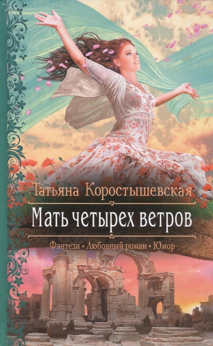 Коростышевская Т. Мать четырех ветров. Роман дана арнаутова мост четырех ветров сборник рассказов