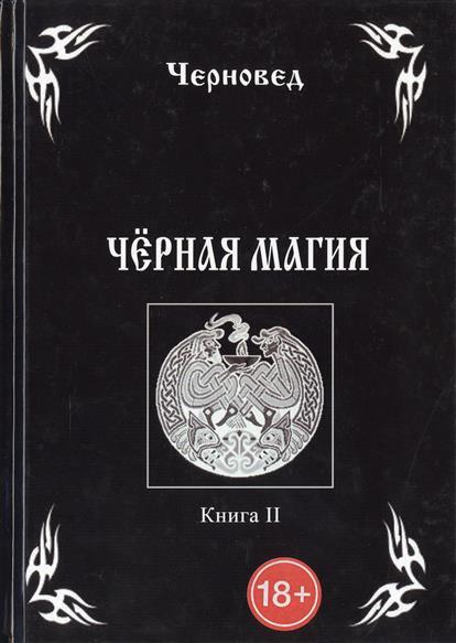 Черновед (сост.) Черная магия. Книга II