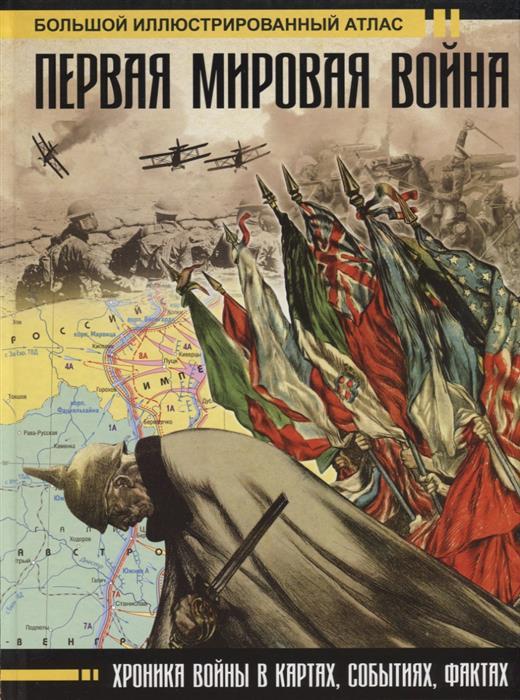 Бичанина З., Креленко Д. Первая мировая война. Большой иллюстрированный атлас