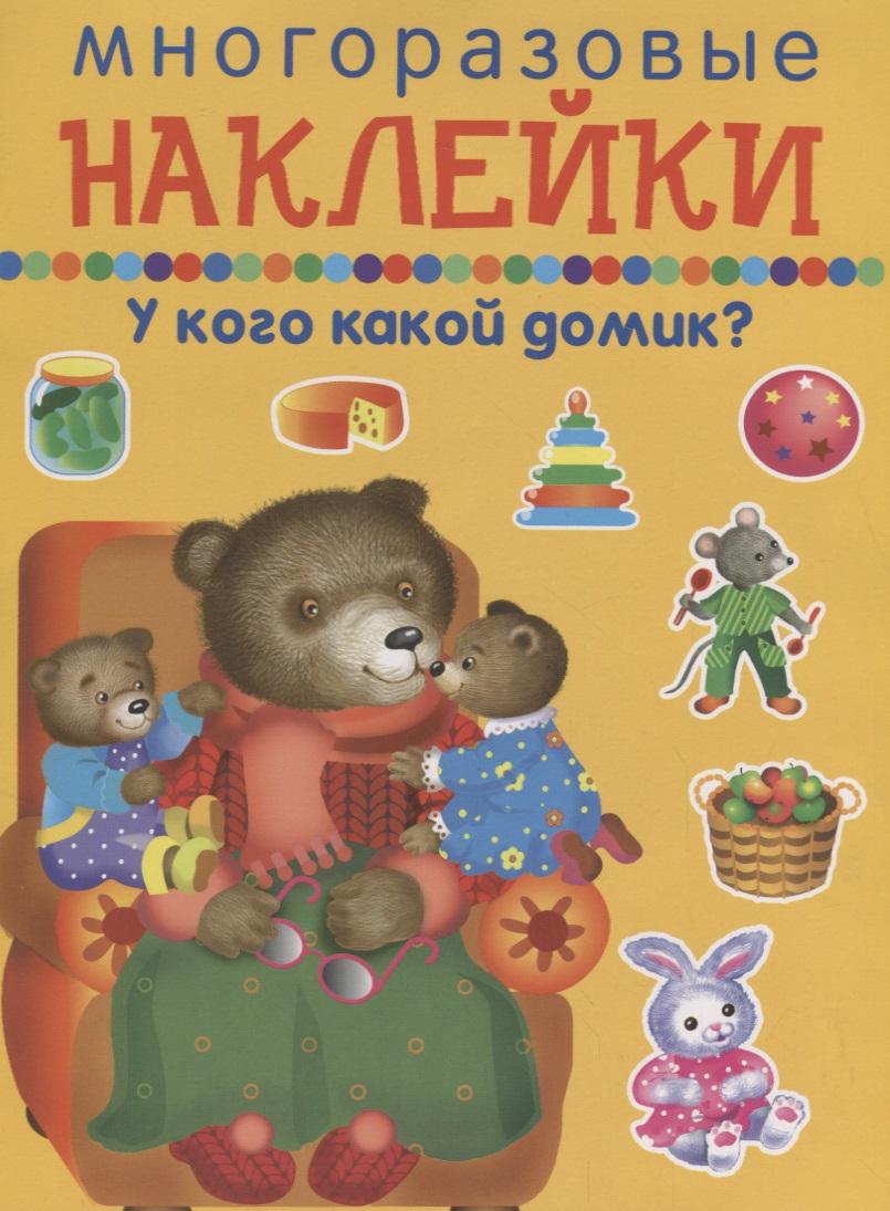 Немирова Г. (худ.) У кого какой домик? Многоразовые наклейки ISBN: 9785906998545