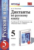 Диктанты по русскому языку. 5 класс. К учебнику М.М. Разумовской и др.