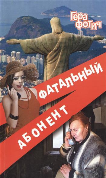 Фотич Г. Фатальный абонент фотич г долг