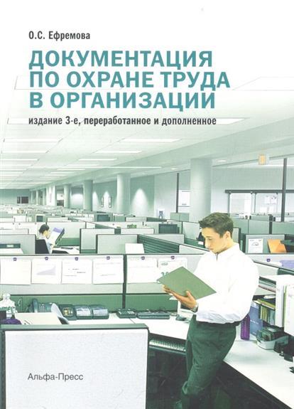 Документация по охране труда в организации. Практическое пособие. 3-е издание, переработанное и дополненное