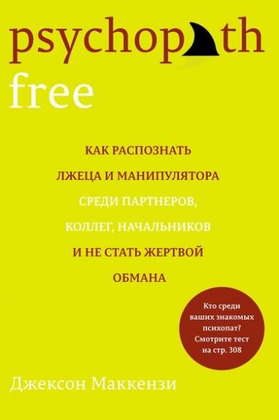 Книга Psychopath Free: Как распознать лжеца и манипулятора среди партнеров, коллег, начальников и не стать жертвой обмана. Маккензи Д.
