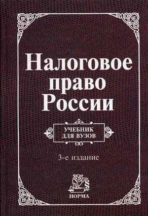 Налоговое право России Крохина