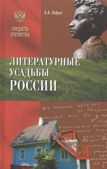 Бобров А. Литературные усадьбы России цены онлайн