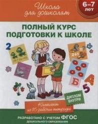 Полный курс подготовки к школе. 6-7 лет