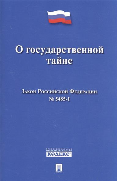 """Закон Российской Федерации """"О государственной тайне"""" № 5485-I"""