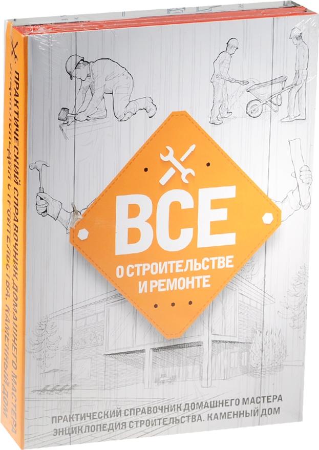 Все о строительстве и ремонте (комплект из 2 книг) издательство аст все о строительстве и ремонте