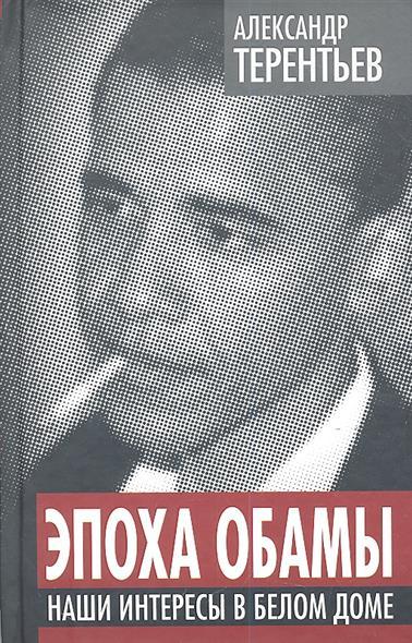 Эпоха Обамы. Наши интересы в Белом доме