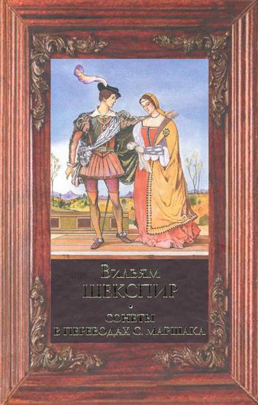 Шекспир Сонеты В переводах С. Маршака