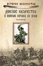 Донское казачество в войнах начала 20 века