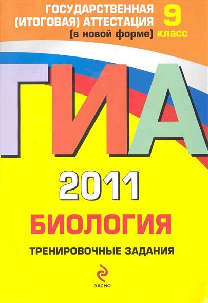 ГИА 2011 Биология Тренировочные задания 9 кл.