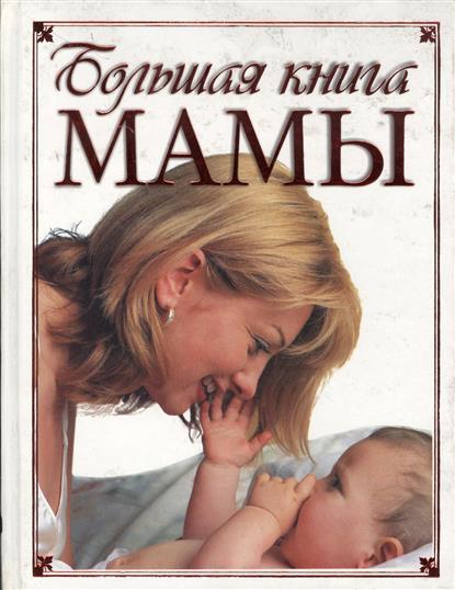 Дюкова Е. (ред.) Большая книга мамы ирина бражко большая книга российской мамы