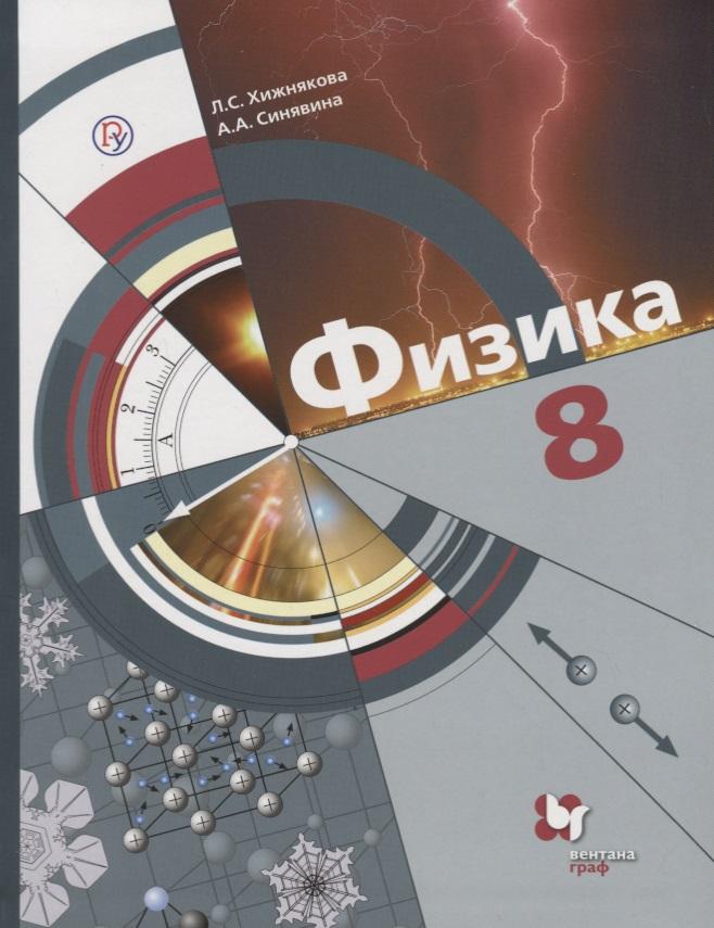 Хижнякова Л., Синявина А. Физика. 8класс. Учебник