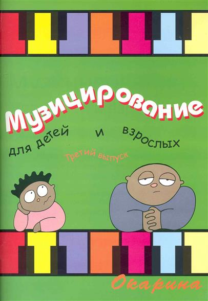 Музицирование для детей и взрослых Вып 3