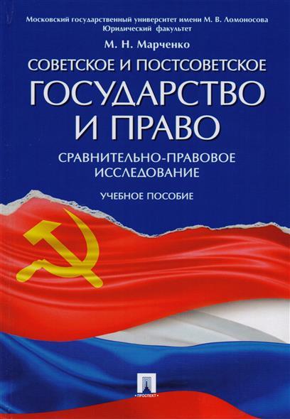 Советское и постсоветское государство и право. Сравнительно-правовое исследование. Учебное пособие
