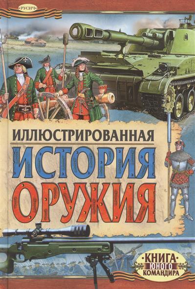 Иванов Ю. Иллюстрированная история оружия иванов ю православие 2 е изд