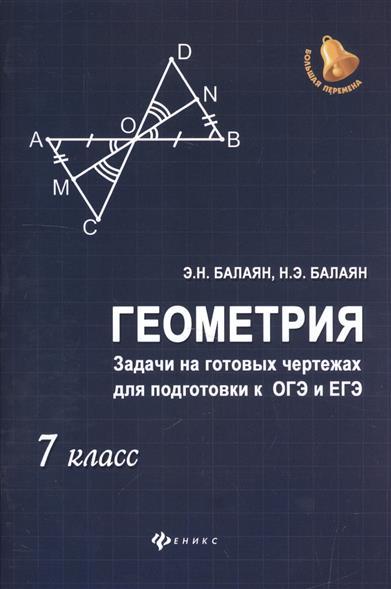 Геометрия. Задачи на готовых чертежах для подготовки к ОГЭ и ЕГЭ. 7 класс