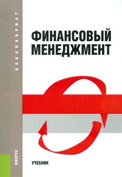 Шохин Е. (ред.) Финансовый менеджмент. Учебник