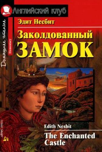 Заколдованный замок Дом. чтение
