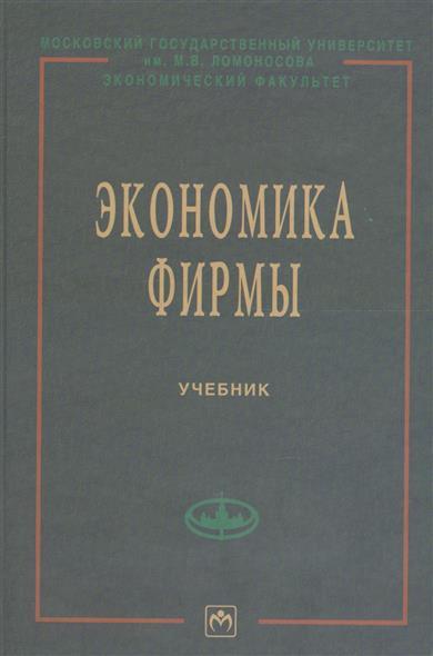 Иващенко Н.: Экономика фирмы Иващенко