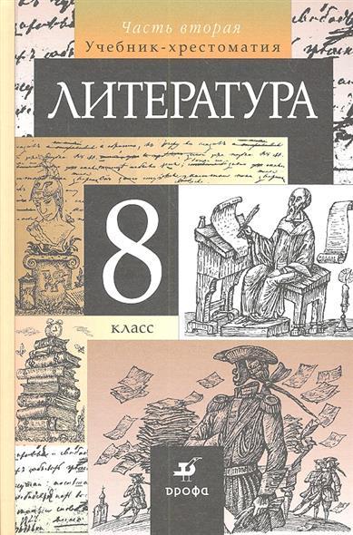 Литература. 8 класс. Учебник-хрестоматия для общеобразовательных  учреждений. В двух частях. Часть 2