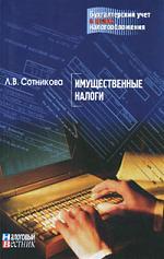 Сотникова Л. Имущественные налоги