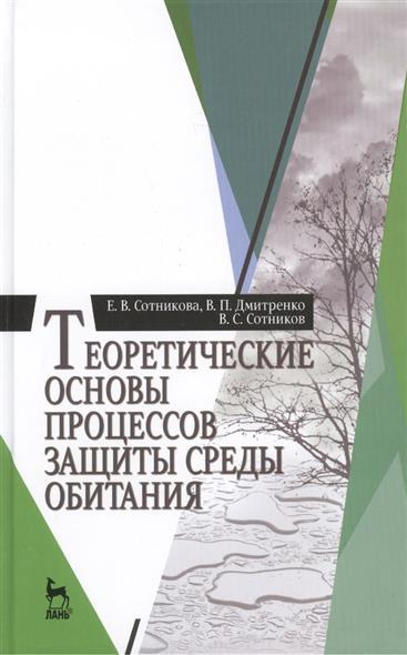 Теоретические основы процессов защиты среды обитания: учебное пособие