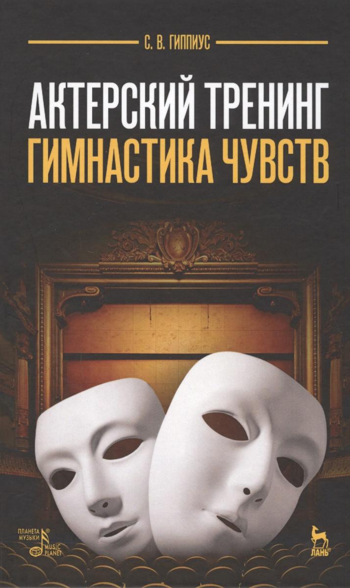Книга Актерский тренинг. Гимнастика чувств. Гиппиус С.