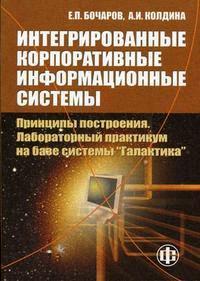 Бочаров Е. Интегрированные корпоративные информационные системы е в золотова основы кадастра территориальные информационные системы