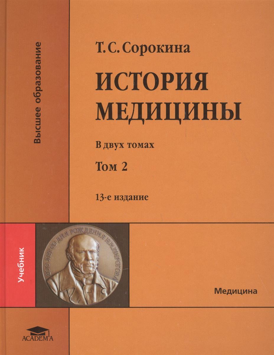 Сорокина Т. История медицины. В двух томах. Том 2 (+CD) сорокина т и др сост советское военно промышленное производство 1918 1926 том ii