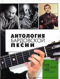 Антология бардовской песни 100 бардов 600 песен