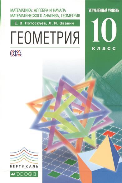 Потоскуев Е.: Геометрия. 10 класс. Учебник + Задачник. Углубленный уровень (комплект из 2-х книг)