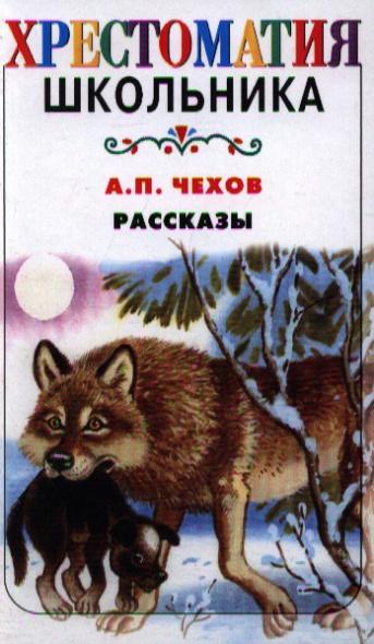 Чехов Рассказы