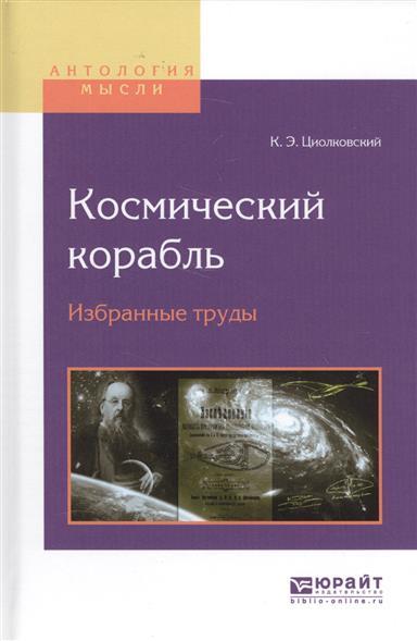 Циолковский К. Космический корабль. Избранные труды