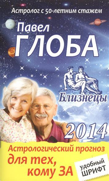 Астрологический прогноз для тех, кому ЗА. Близнецы. 2014